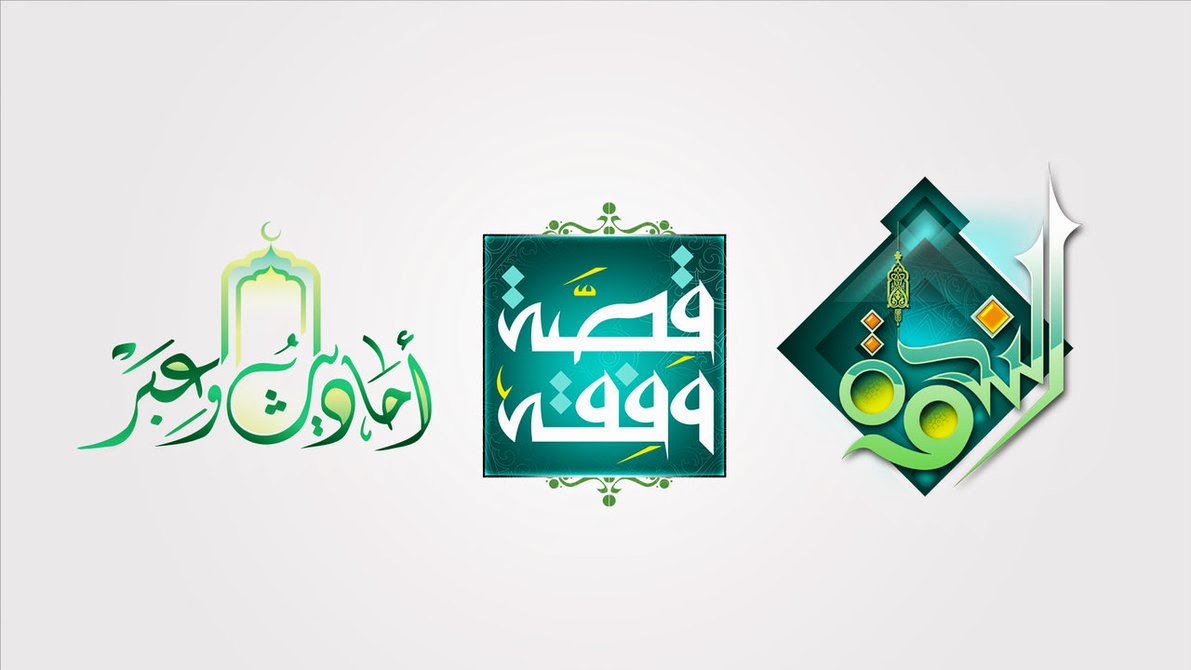 Islamic Logos