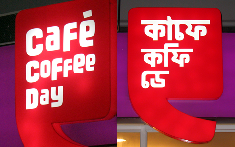 coffee day logos